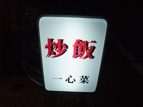 一心采01